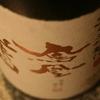 『鳳凰美田 純米大吟醸』山田錦を50%まで磨いた、フレッシュでジューシーなお酒です。