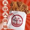 炎旨大鶏排(エンシダージーパイ)台湾唐揚げを食べた感想。福岡大名の人気台湾グルメ!