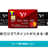 YJカードの新規入会キャンペーンは週末限定で10000p!年会費無料でお得!