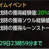 【MU Legend】イベントでのルーンストーン増加バフについて【疑念】