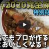 【カレーのレシピ】「市販カレー普通に美味しく作る方法」隠し味ってほんとに必要?