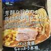 【ファミマ】芳醇な旨みの具付き味噌ラーメンを食べた。