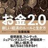 【お金の価値が下がった世界でどう生きる?】「お金2.0 新しい経済のルールと生き方」佐藤 航陽(著)