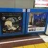 羽田モノレールのホームドアに西鉄ホテルの広告。ソウルにもできたんだね!