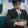 電車の中で作業するのマジで集中出来るから超おすすめする