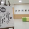 長崎大学フォトコンテスト写真展開催中!(中央図書館)