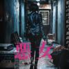 【悪女AKUJO】(映画)あらすじと視聴感想・無料視聴情報