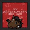 G1TC 1歳馬募集2021!全頭一言評価 17-25