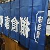 9月三連休のビーサン旅行記【2日目②:徳島(後半)→和歌山の夜】