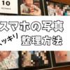 【アルバムアプリ】スマホに溜まった子供の写真整理方法
