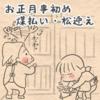【今日は何の日】正月事初め・煤払い・松迎え 年中行事をご紹介