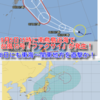 【台風15号発生・台風16号の卵】9月5日15時に南鳥島近海で台風15号『ファクサイ』が発生!気象庁・米軍の予想では08日夕方以降に東海~関東に上陸コース!日本の南には台風の卵である熱帯低気圧も存在!