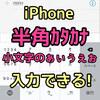 【iPhone】半角「カタカナ」と小文字の「ぁぃぅぇぉ」が入力できない問題を解決する!