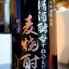 博多の華 清酒酵母で仕込んだ麦焼酎