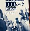 第3弾・将来の夢はイギリス人!産業革命起こすためにまずは英語に革命を起こします!音声学習ばっかりしてたら日本語が喋れなくなった、、?!