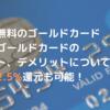 【年会費無料】エポスゴールドカードのメリット、デメリットについて紹介! ※最大2.5%還元も可能!