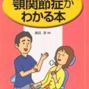 顎関節症専門医のつぶやき(グリデン日記)