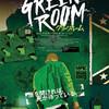 映画「グリーンルーム」 感想と楽しむポイント