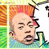 送料値上げの波が当店にもやってきたYO!ネットショップで年商10億円を目指す楽天店長ブログ