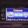 2020 J1 第24節 横浜F・マリノス ー 清水エスパルス