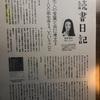「週刊エコノミスト」11月27日号に女優の美村里江さんが『100年人生の生き方死に方』の書評を書いてくれた。