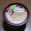 【期間限定】ハーゲンダッツ コーヒークッキーサンデー