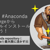 Anaconda:デフォルトチャンネルとconda-forgeを最大限に活かす方法
