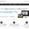 KeyHoleTV開発秘話(その1)