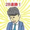 天才棋士藤井聡太四段悪手無く自然体で30年ぶり28連勝の大偉業…
