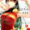 まどろみバーメイド 第11話 最終回直前 木竜麻生、小野花梨… ドラマの原作・キャスト・主題歌など…