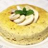 【糖質オフでギルトフリー】レンジで5分!ダイエットバナナおからケーキの作り方!
