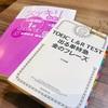 *日記*カフェでゆっくり勉強