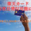 【楽天経済圏】楽天カード2枚目発行可能に!!今なら1,000ポイントゲット!