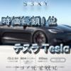 【日本の車産業は衰退】テスラが時価総額でトヨタを超えましたという話