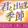 天下統一恋の乱LB前日譚イベント〜君と出逢う季節 後編〜始まりました!