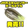 【ジャッカル】ネイルで刺せる新たなラバースカート「JKカスタムシンカー ホールネイル」発売!