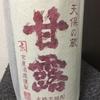 【焼酎レポート】★★☆☆/天保の蔵 甘露 薄にごり(京屋酒造)