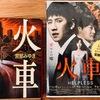 今さら洋画劇場:宮部みゆきの小説「火車」と韓国映画版「火車」