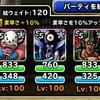 level.1123【ウェイト120】第151回闘技場ランキングバトル5日目