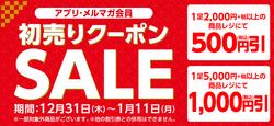 最大1,000円引!初売りクーポン!