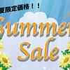 【Summer Sale】7/20(火)より開催します!!
