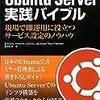 『Ubuntu Server 実践バイブル』を読んで