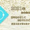 ~ 謹賀新年 ~2021年・5の年