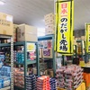 岡山県瀬戸内市長船町にある日本一のだがし売り場で、大人買い!そして優越感に浸る!!