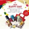 タリーズ 福袋 2019予約(^^♪【中身ネタバレ】可愛いコーヒーセット