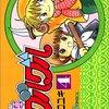 魔法陣グルグル。懐かしの漫画、書評シリーズ【その1】4巻