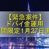 緊急案件 ドバイ金運用 期間限定1月27日まで