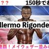 【150秒でわかる!】ギジェルモ・リゴンドーをご紹介(Guillermo Rigondeaux)
