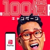 【第2弾】PayPayの100億円キャンペーンいよいよ開幕~キーマンはYahoo!JapanカードとYahoo!プレミアム会員‼第1弾と比較して説明します~
