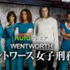 ウェントワース女子刑務所ってドラマがおもしろいから語らせて【Huluプレミア】